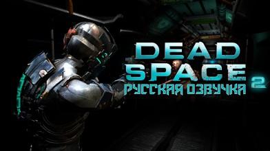 Первые 30 минут Dead Space 2 с русской озвучкой от CGInfo