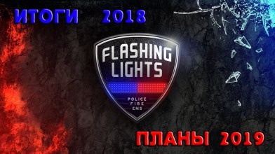 Flashing Lights - Итоги 2018 - Планы 2019