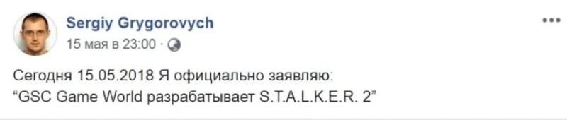 S.T.A.L.K.E.R. 2 не будет?
