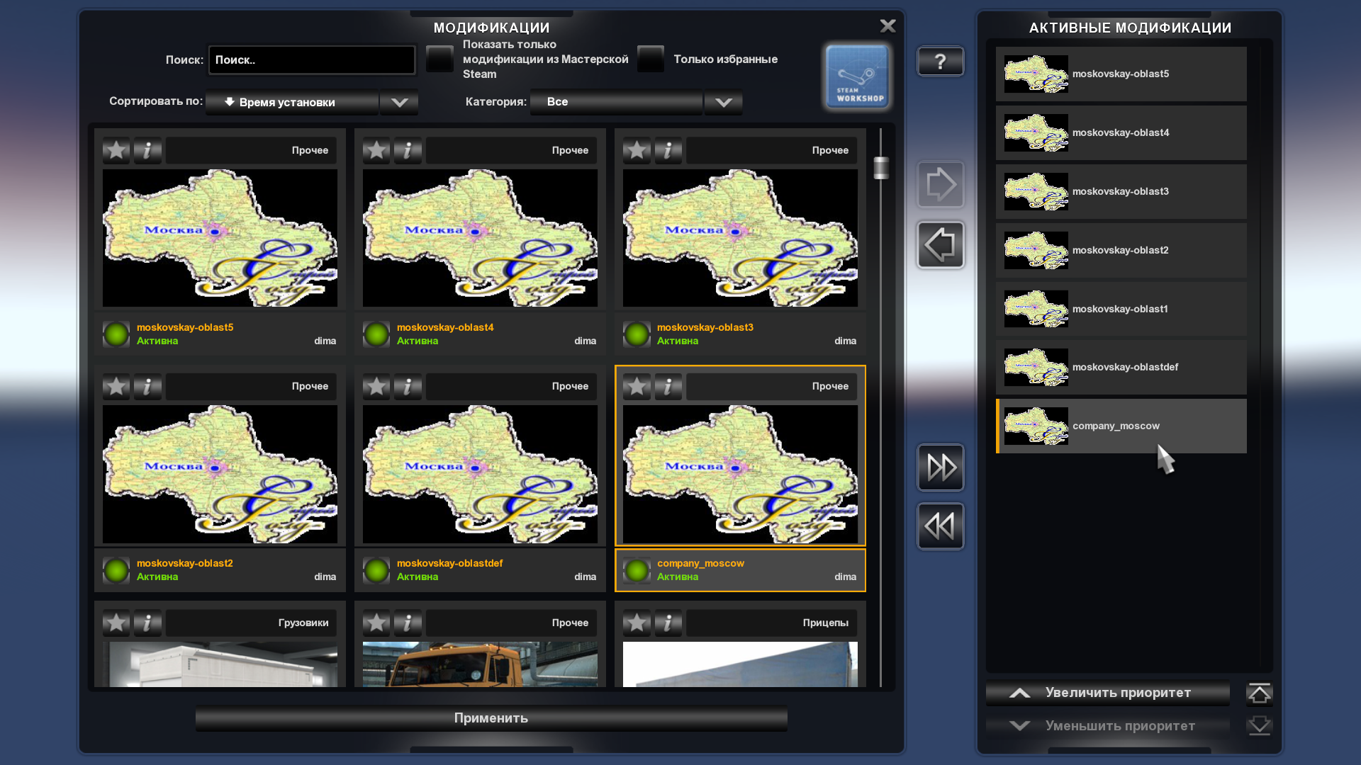 Euro Truck Simulator 2: Сохранение/SaveGame (Профиль для