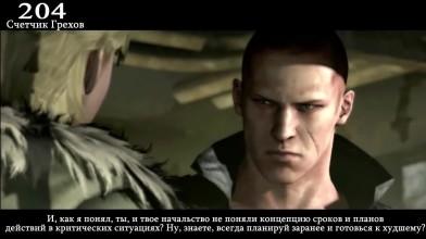 Игрогрехи: Resident Evil 6