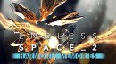 Endless Space 2 - Harmonic Memories. Превью музыки