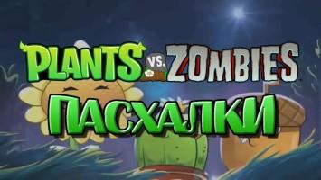 Пасхалки в игре Plants vs Zombies