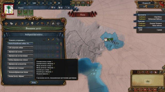 Europa Universalis 4 Etrus Mod скачать