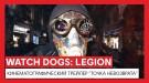 Новый кинематографический трейлер и геймплейный ролик Watch Dogs: Legion
