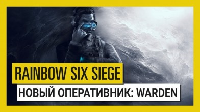 Тизер нового оперативника в Rainbow Six Siege - Warden