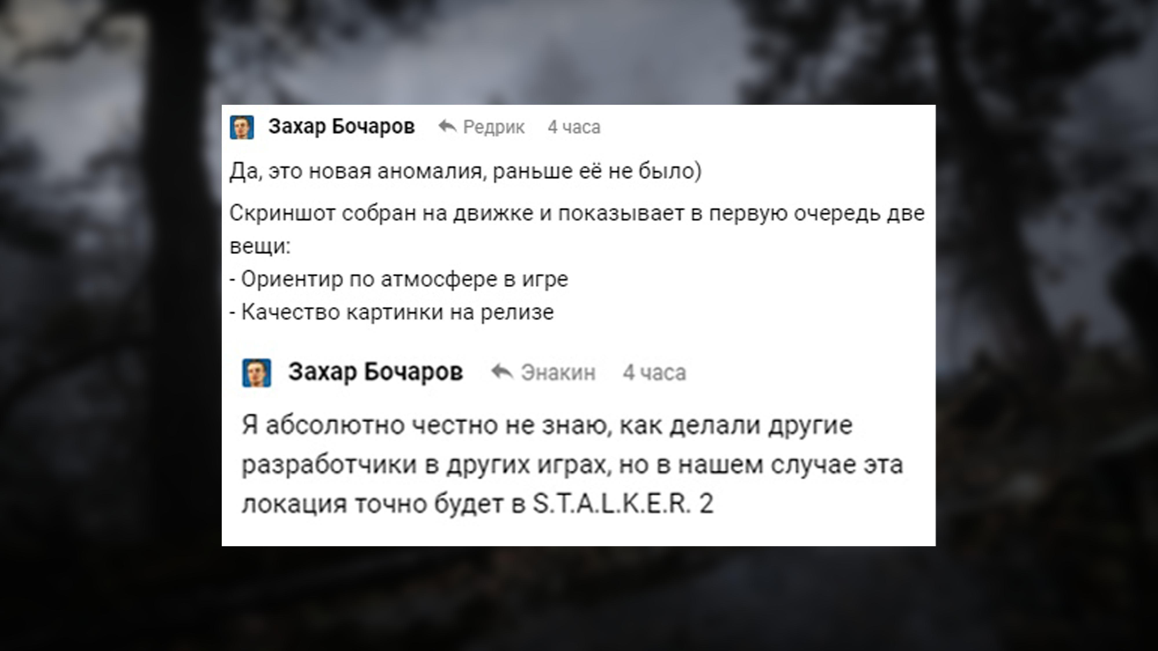 S.T.A.L.K.E.R. 2 на релизе будет выглядеть так же, как и скриншот из редактора Unreal Engine 4