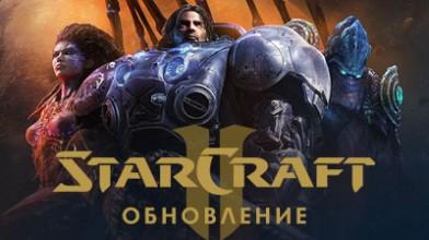 StarCraft II: список изменений обновления 4.8.0