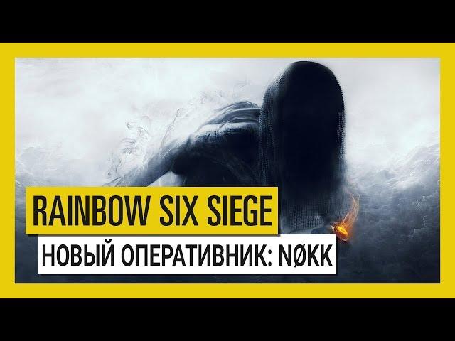 Ubisoft представила нового оперативника в Rainbow Six: Siege