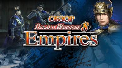 Обзор Dynasty Warriors 8: Empires