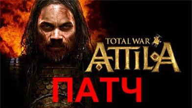 Total War: Attila - исправления в патче от 25.02.15. Славяне и Грамантина