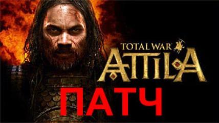 Total War: Attila - исправления в патче от 00.12