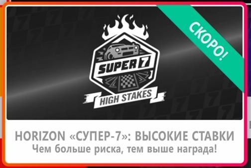 Forza Horizon 4 - Обновление 34: два новых автомобиля