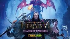 Might & Magic Heroes VI. Грани тьмы - ключи уже доступны
