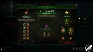 Diablo 3: Как попасть на PTR сервер 16 сезона патча 2.6.4