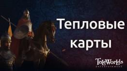 Mount & Blade II: Bannerlord. Блог Разработчиков 92. Тепловые карты