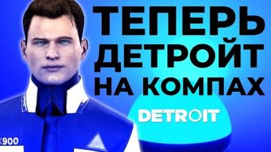 Слух: Известна дата выхода Detroit: Become Human на PC