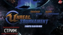 ����� ������ ����� Unreal Tournament (03.03.2015)