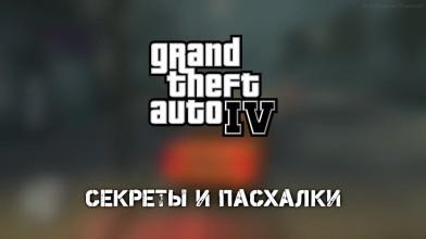 Секреты и Пасхалки в GTA 4