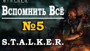 Вспомним S.T.A.L.K.E.R.: Shadow of Chernobyl