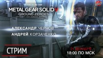 ����� ������ Metal Gear Solid 5: Ground Zeroes (21.12.2014)