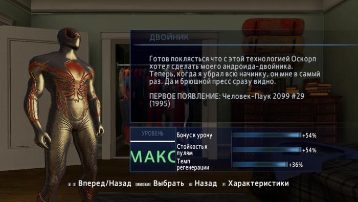Скачать трейнер для spider man 2 the amazing