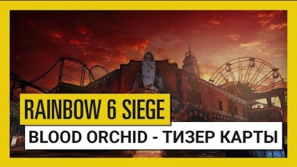 Rainbow Six: Siege - Тизер карты Blood Orchid