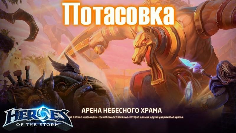 Картинки по запросу Heroes of the Storm Арена Небесного храма