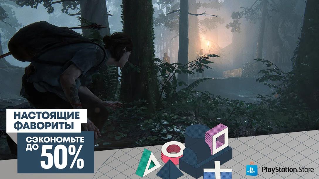 Распродажа игр для PS4 с большими скидками - Sony напоминает о последнем шансе выгодно купить The Last of Us Part II