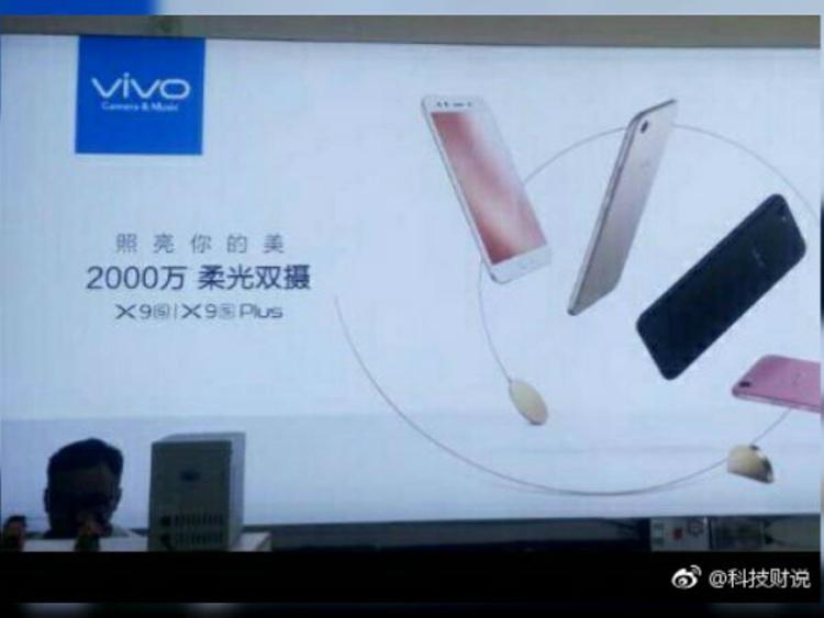 Мобильные телефоны Vivo X9S иX9S Plus будут запущены 6июля