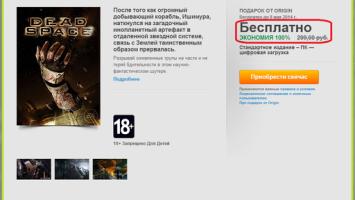 Origin получаем бесплатно Dead Space™