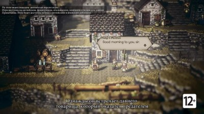 Octopath Traveler - трейлер с E3 2018 (Nintendo Switch)