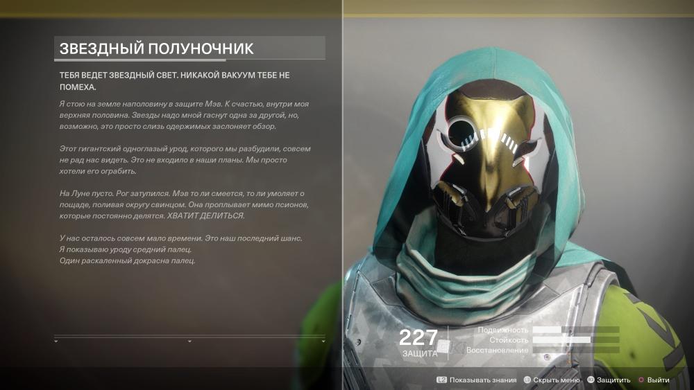 Описание предметов в Destiny 2.