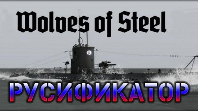The Wolves of Steel: Руссификатор