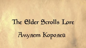 История The Elder Scrolls - Амулет Королей