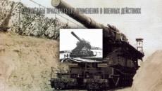 """World of Tanks """"Стальные монстры 20-ого века №2"""""""