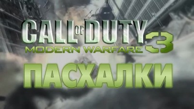 "Call of Duty: Modern Warfare 3 ""Пасхалки"""