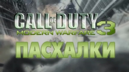 "Call of Duty: Modern Warfare 0 ""Пасхалки"""