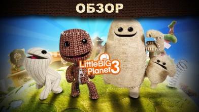 Обзор: LittleBigPlanet 3 - сам себе разработчик