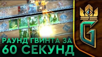 Gwent: The Witcher Card Game - Раунд ГВИНТА за 60 секунд