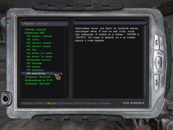 код от двери в варлаб call of chernobyl