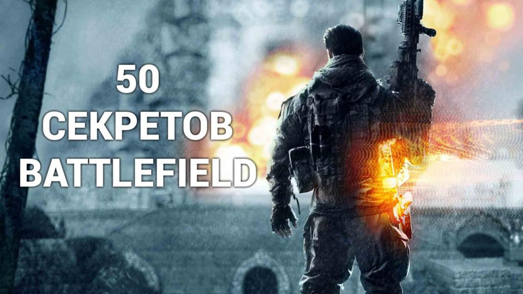 Как сделать так чтобы battlefield 4 не лагала 515
