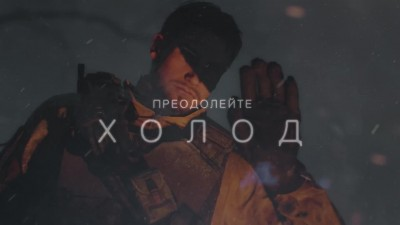 "Tom Clancy""s The Division - Дополнение II - ""Выживание"""