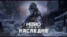 Анонсирована масштабная модификация Metro 2033: Наследие
