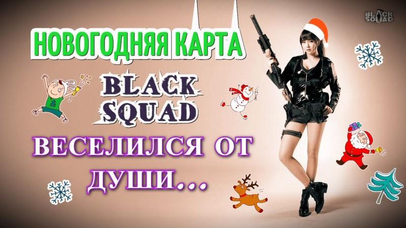 Black squad   Новогодняя карта   Fragmovie