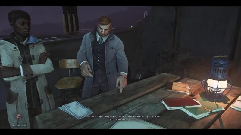 Прохождение Dishonored 2 - Часть 10 Падший дом [RusGameTactics]