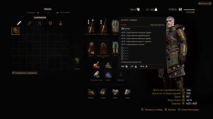 Улучшение Скеллегских доспехов для The Witcher 3: Wild Hunt - Скриншот 1