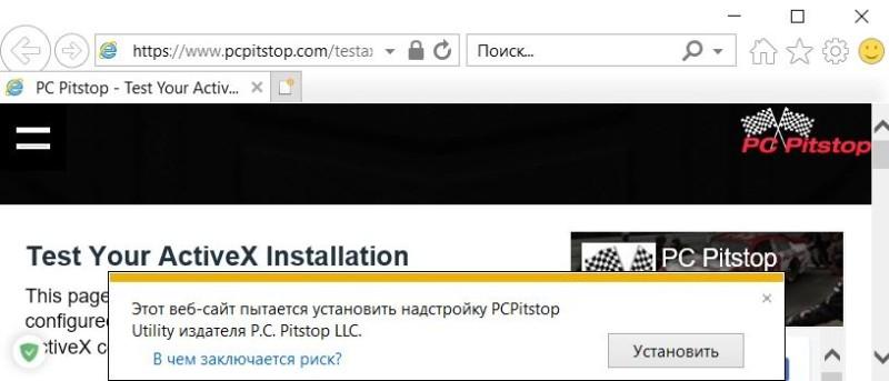 В обычной ситуации Internet Explorer сообщит вам, если страница содержит потенциально опасные элементы