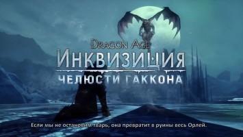 """DRAGON AGE: ИНКВИЗИЦИЯ """"Челюсти Гаккона - Официальное видео (Дополнение)"""""""