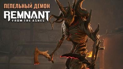 В мире существ в Remnant: From The Ashes - Пепельный Демон